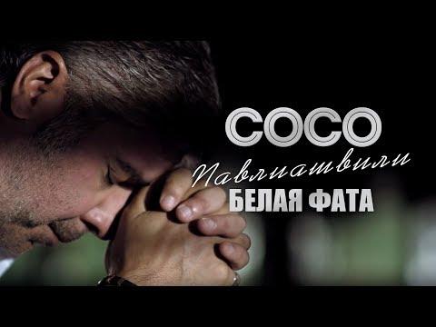 Сосо Павлиашвили - Белая фата | Официальное видео